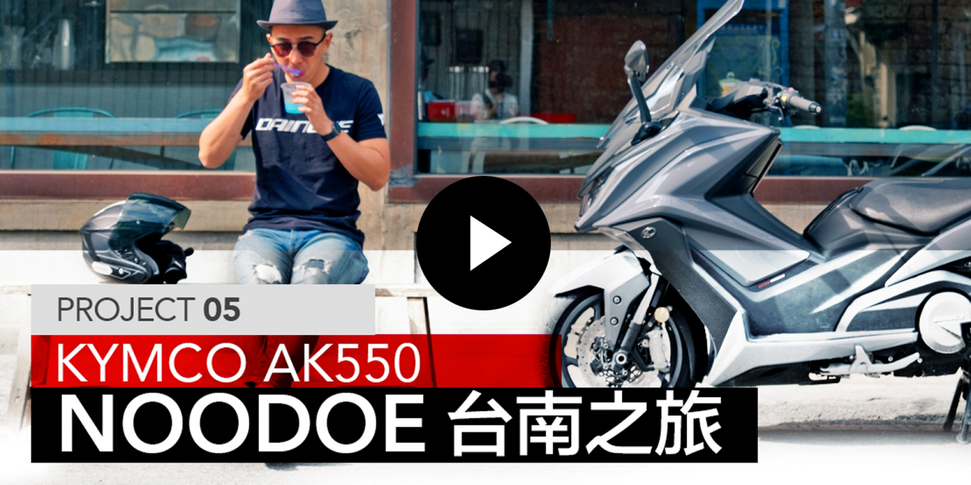KYMCO AK550 NOODOE台南之旅 / PROJECT 05