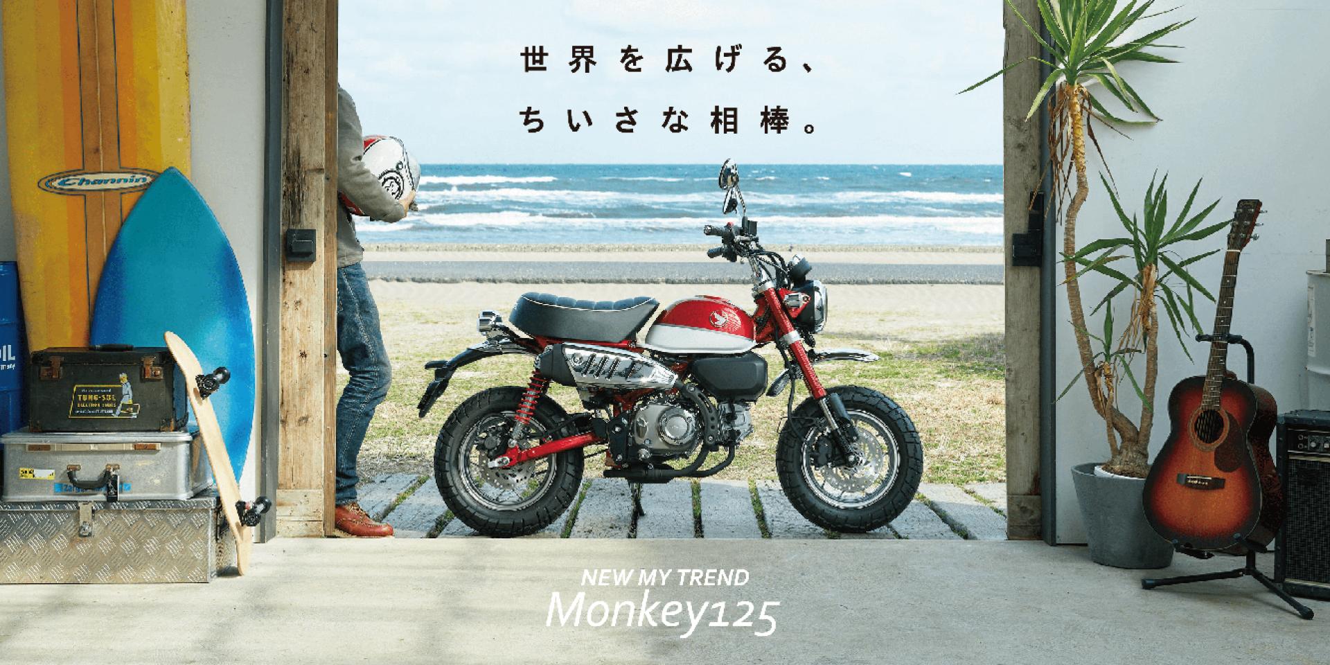 猴子軍團九月攻美。Honda Monkey 125有望年底在台上市!