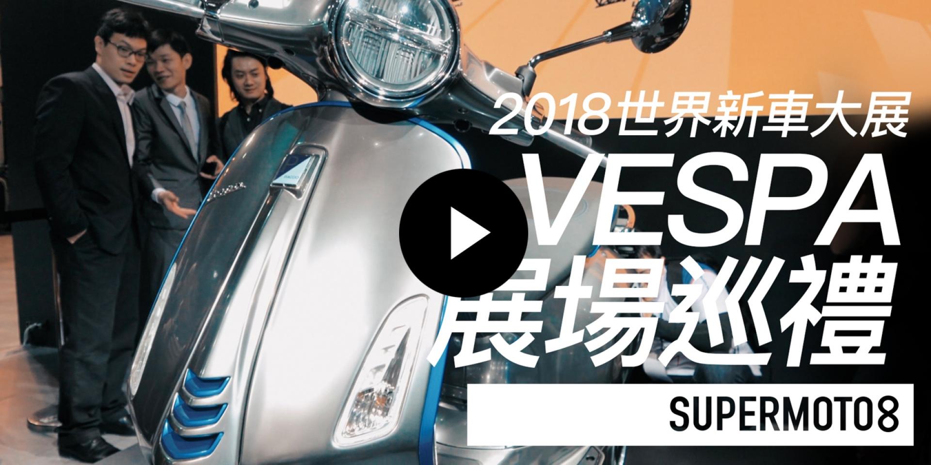 2018世界新車大展。VESPA展場巡禮