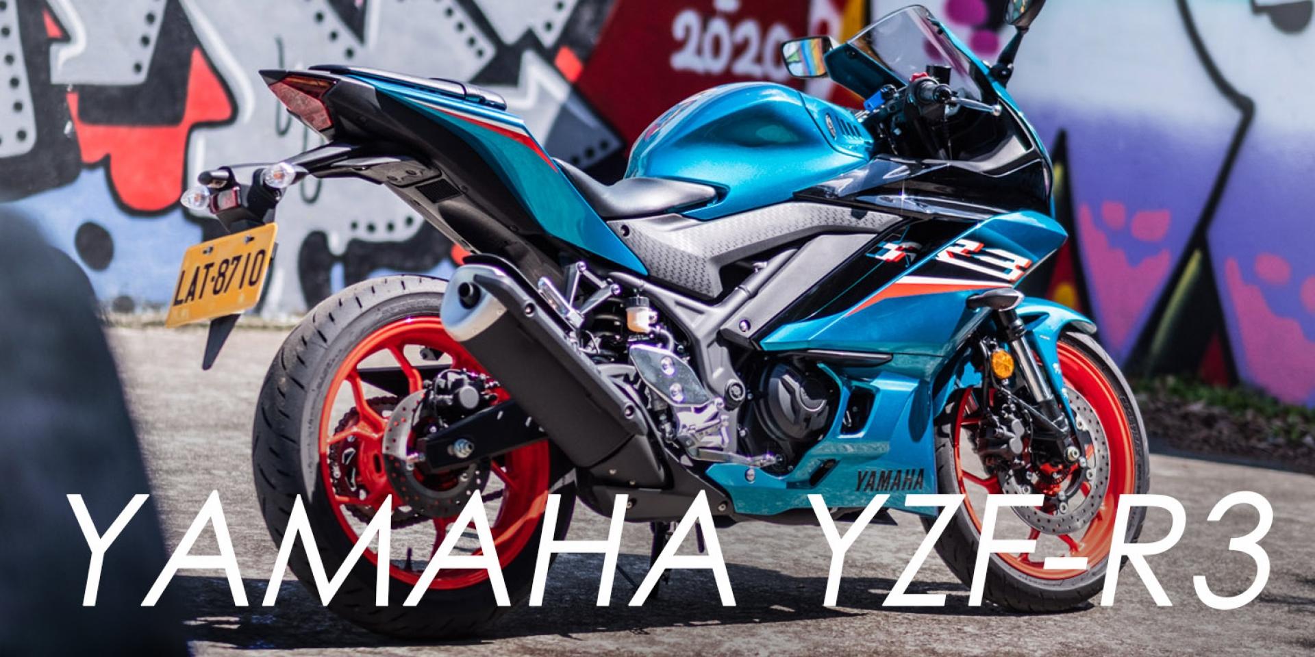 身披科幻新色的R DNA輕跑。2021 YAMAHA YZF-R3
