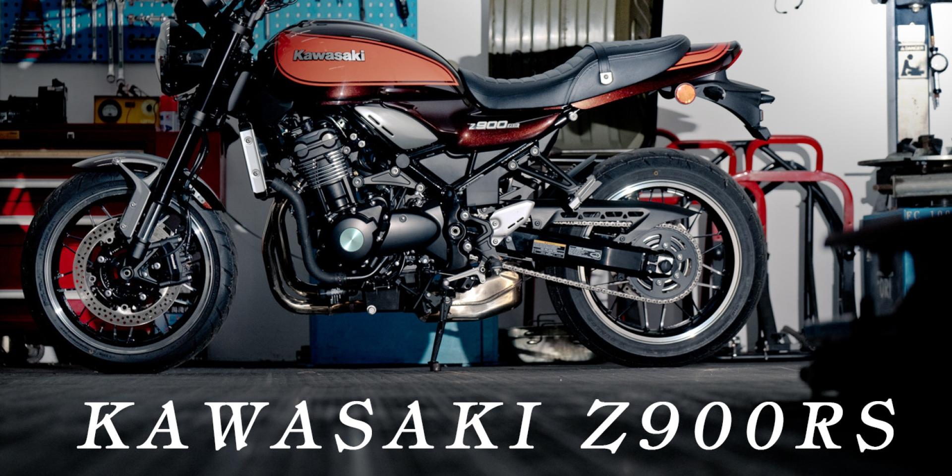 台灣現身 | 經典復刻KAWASAKI Z900RS