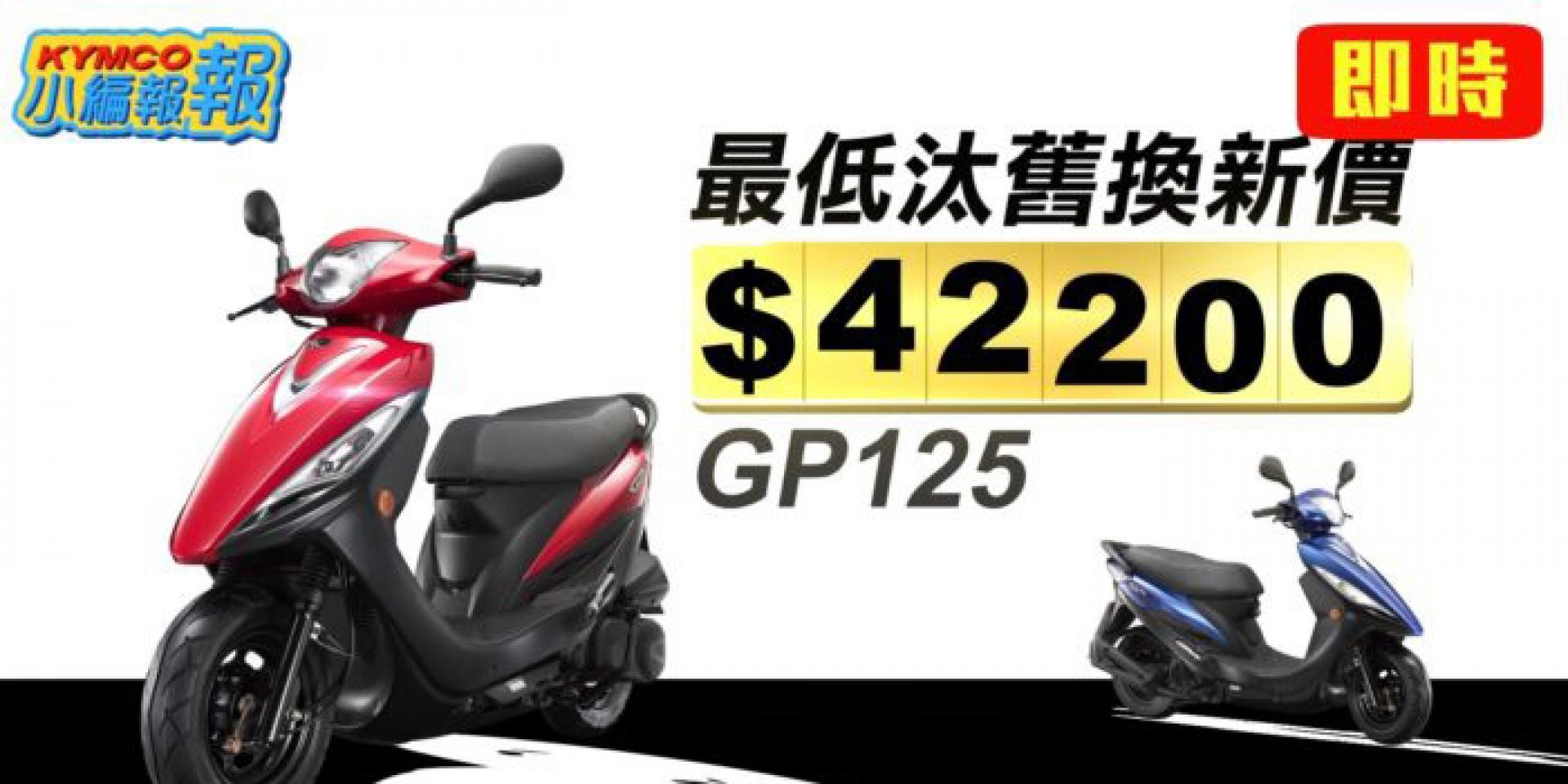 2019油車優惠戰開打!GP125下殺最低42,200元  壓縮電動車市場