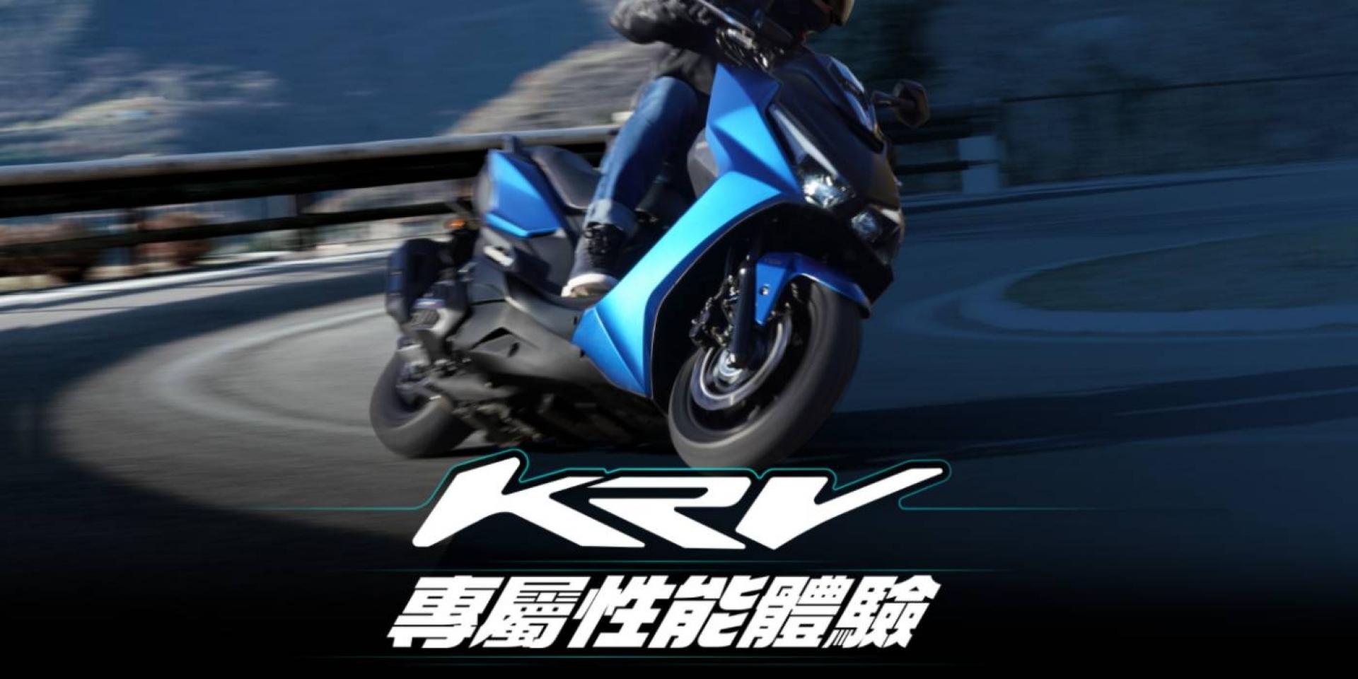 KYMCO KRV免費換傳動,車主專屬性能體驗方案出爐!
