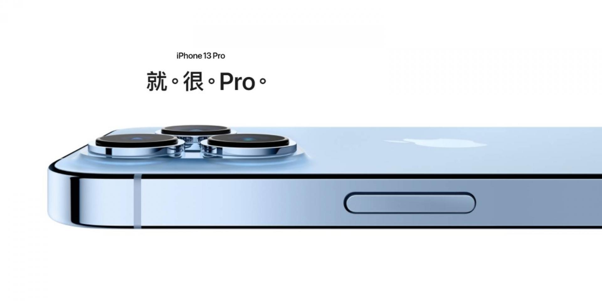 120Hz自適應螢幕、拍攝功能升級!APPLE iPhone 13 Pro/Max 32,900元起發表