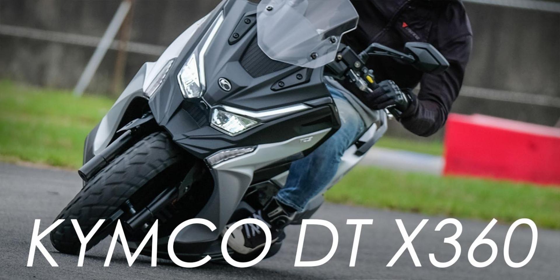 都會跨界新選擇,KYMCO DT X360