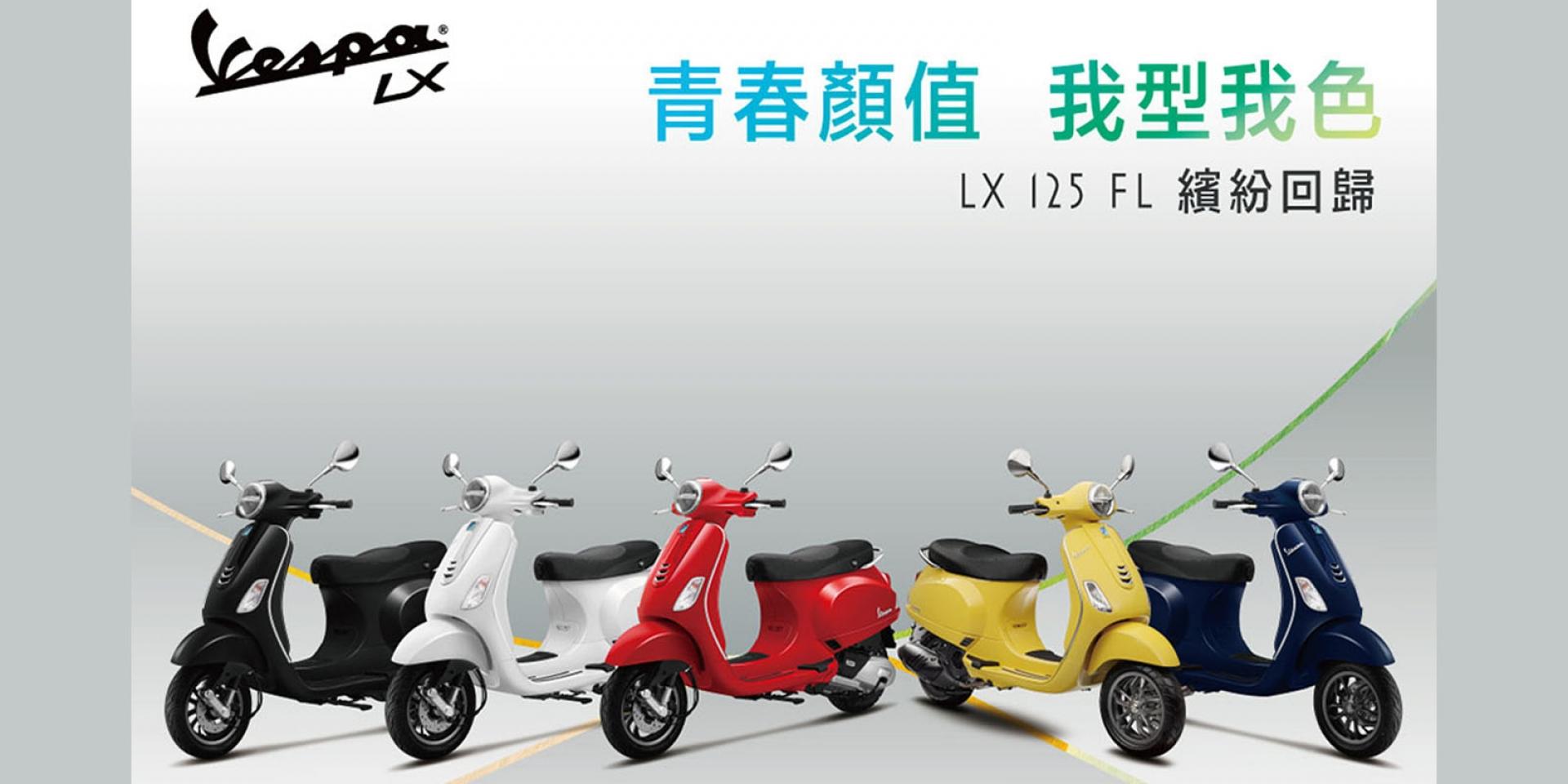 Vespa LX 125 i-get FL人氣色到齊 「消光黑」、「萊姆雪酪」繽紛回歸!