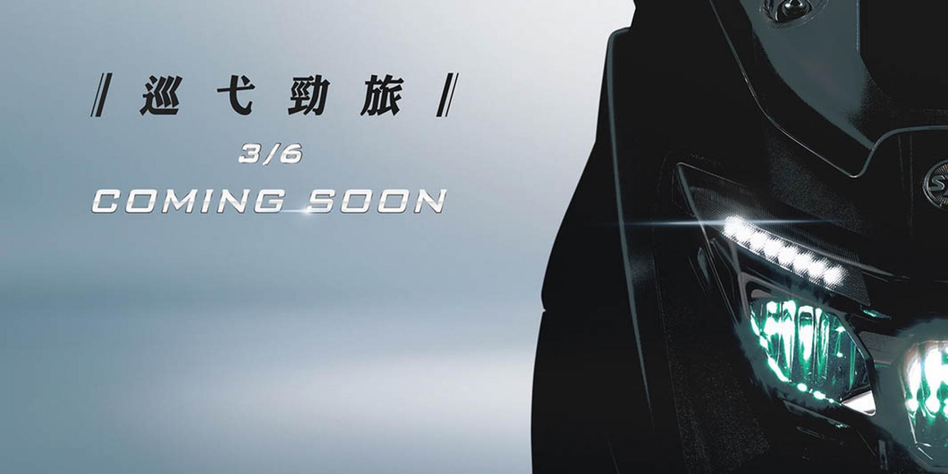 SYM新車要來了?3/6三陽機車將舉行大羊發表會
