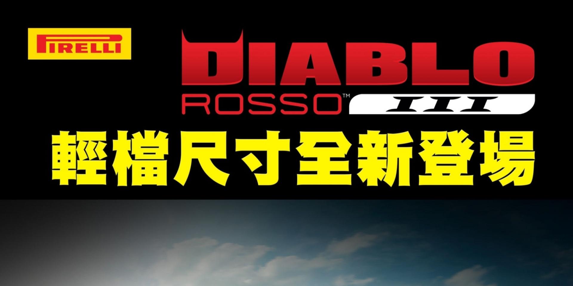 官方新聞稿。輕檔騎士也能 玩操控 DIABLO ROSSO™ III 輕檔 尺寸 全新登場