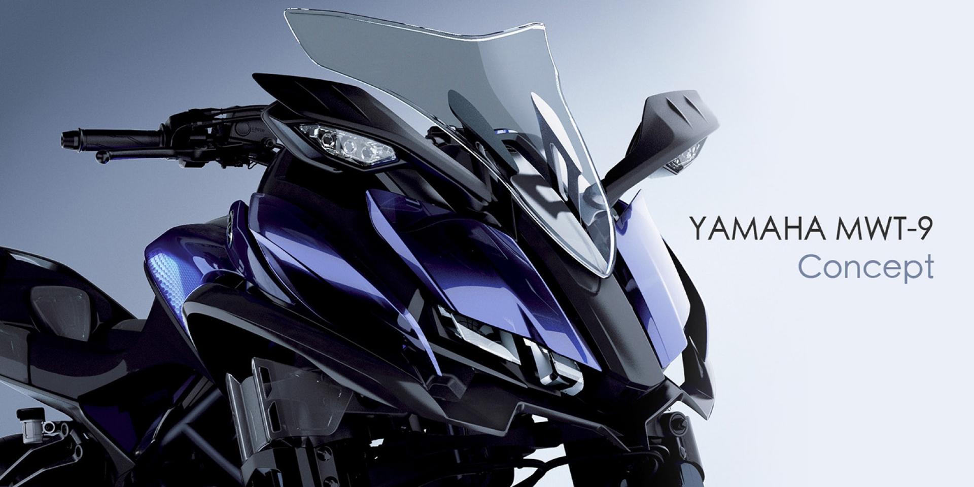 三輪猛獸。Yamaha MWT-9 概念車 東京車展登場