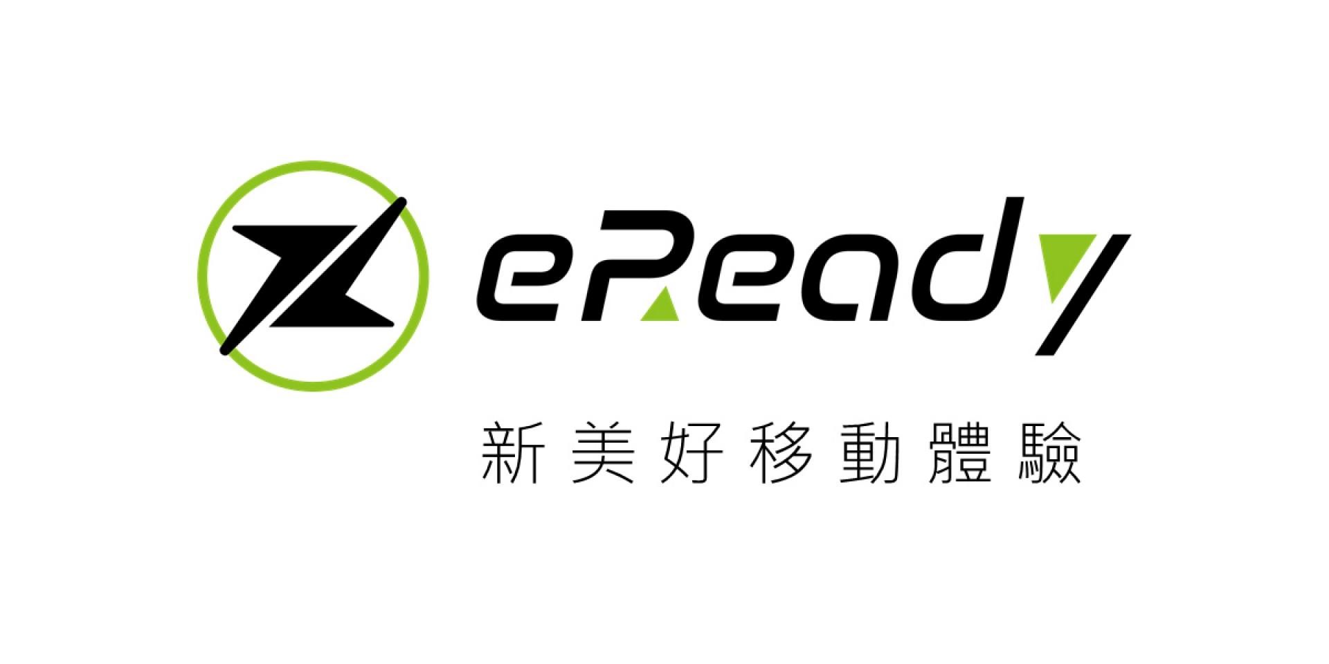 官方新聞稿。全新智慧電動機車品牌eReady今年9月問世 台鈴實力新秀詮釋 「新美好移動體驗」