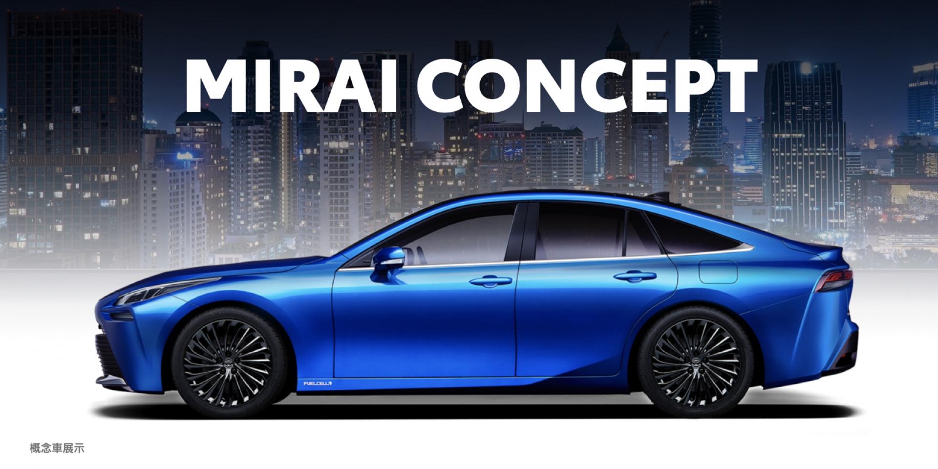 動感外型、里程增量30%,TOYOTA 第二代氫燃料車「Mirai Concept」量產前最終樣式曝光!