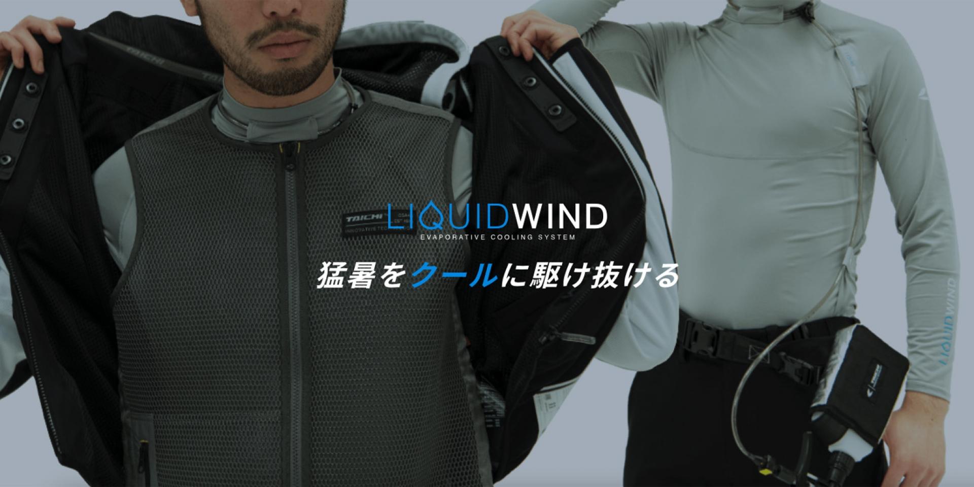 夏日消暑專用!RS Taichi與Gatsby合作開發LiquidWind降溫涼感衣