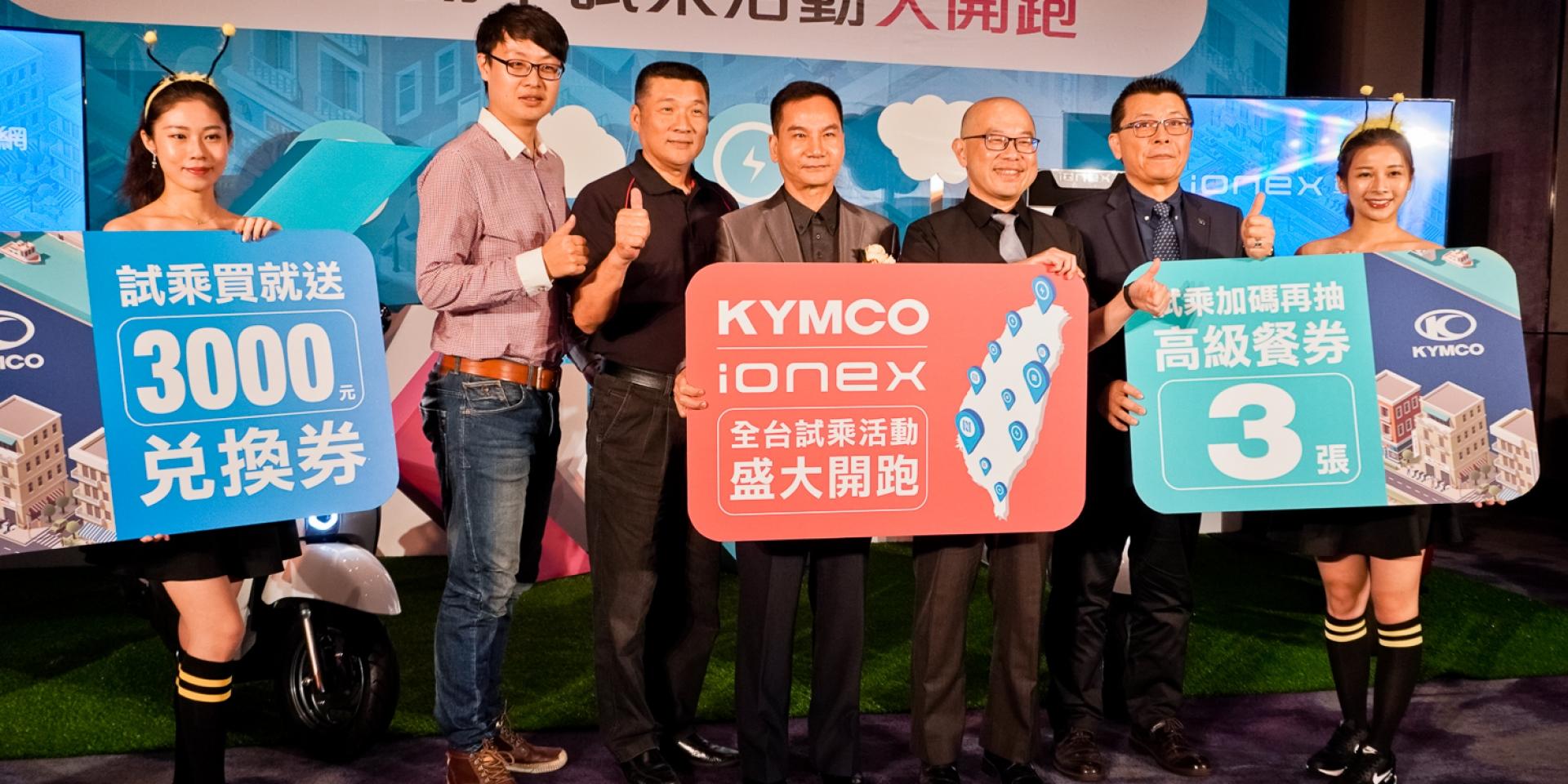 電車優惠戰再延燒,Ionex 全省試乘開跑!3000元折給你,好禮獎不完