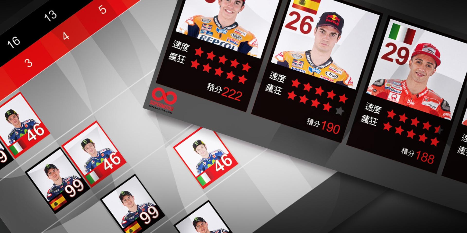 MotoGP 最後戰役(西班牙)超圖解