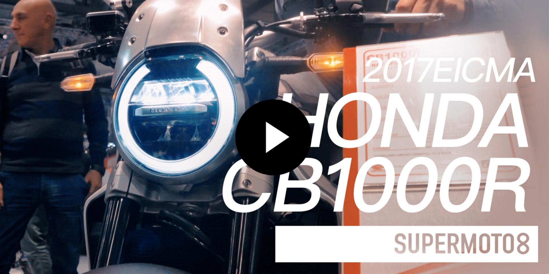 米蘭車展。HONDA CB1000R