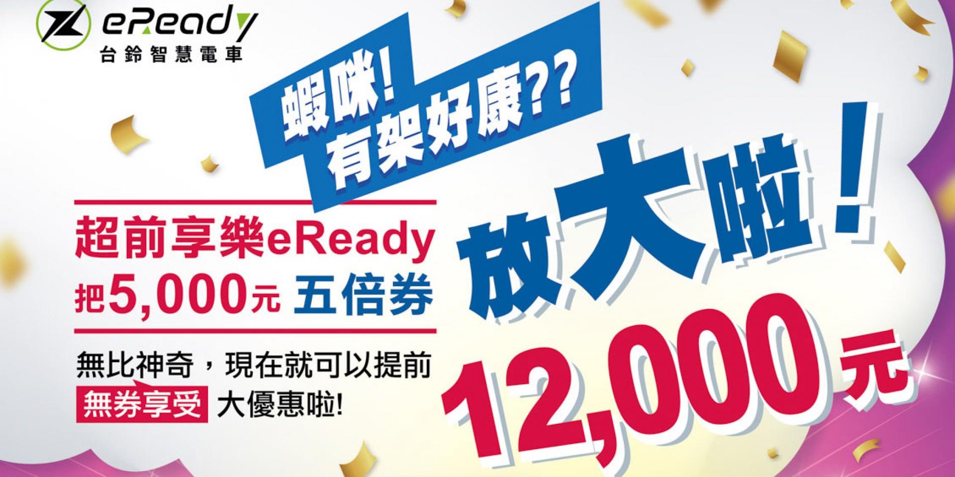 台鈴智慧電車eReady五倍券變12,000元 超前享樂 二輪界最強優惠!加碼高達7000元!