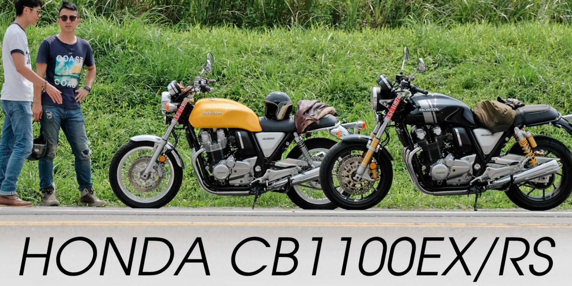 與時俱進的經典。HONDA CB1100EX/RS
