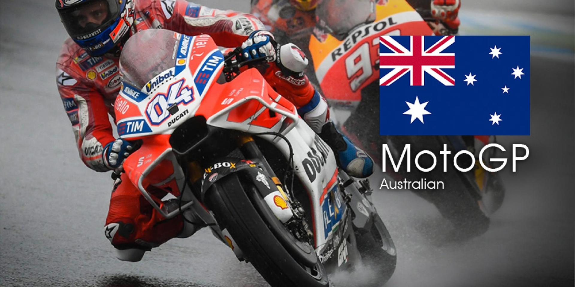 MotoGP 第16站(倒數第3站)澳洲站轉播時間