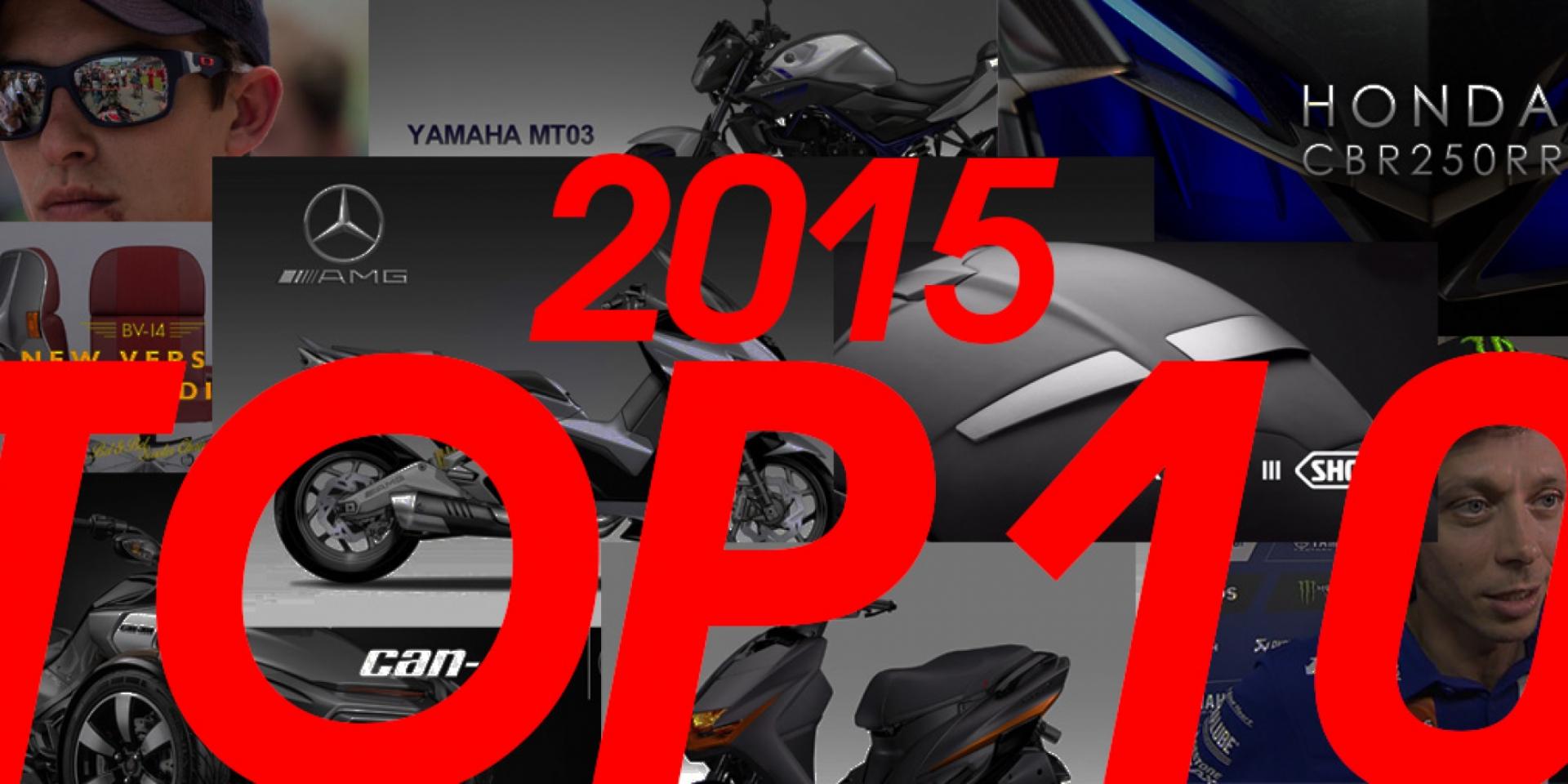 2015 SUPERMOTO8熱門新聞 TOP 10!