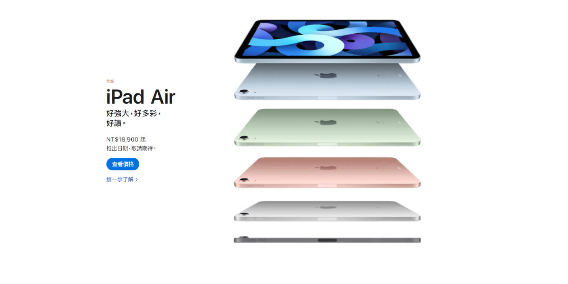 A14晶片、方正外型、多彩新色!APPLE 全新「iPad Air」 18,900元起正式亮相