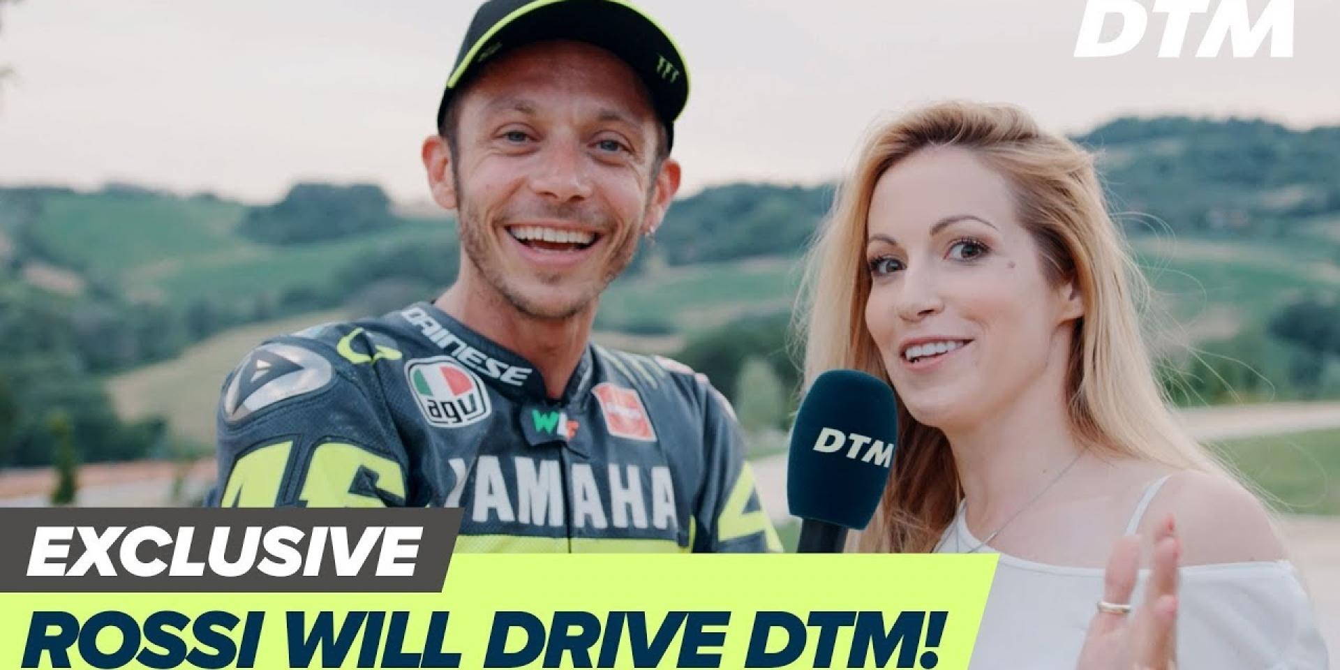 Rossi退休後不離開賽道!可能轉往四輪DTM賽事發展?