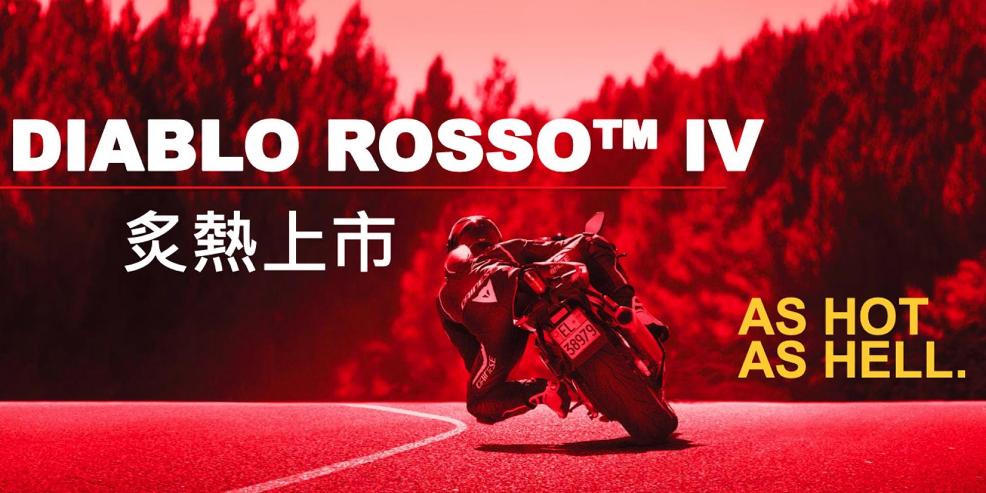 最強街跑胎再進化!PIRELLI DIABLO ROSSO™ IV 11,300元起正式發表