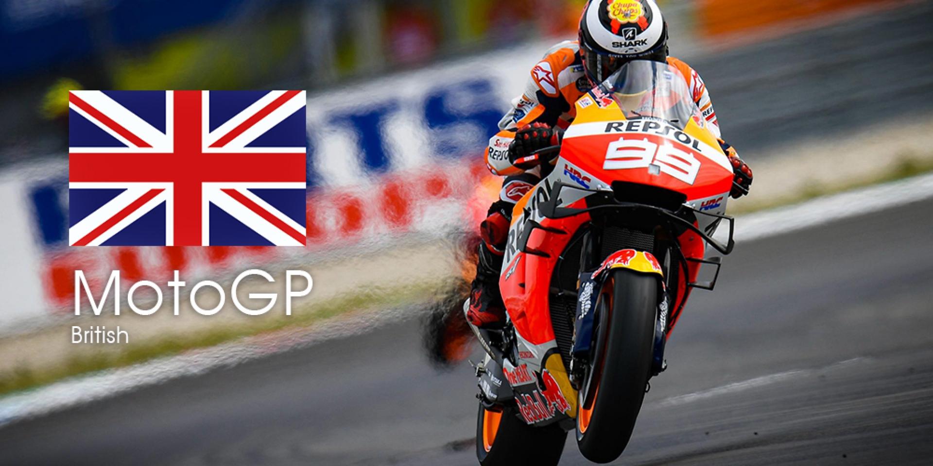 MotoGP 2019 英國站 轉播時間