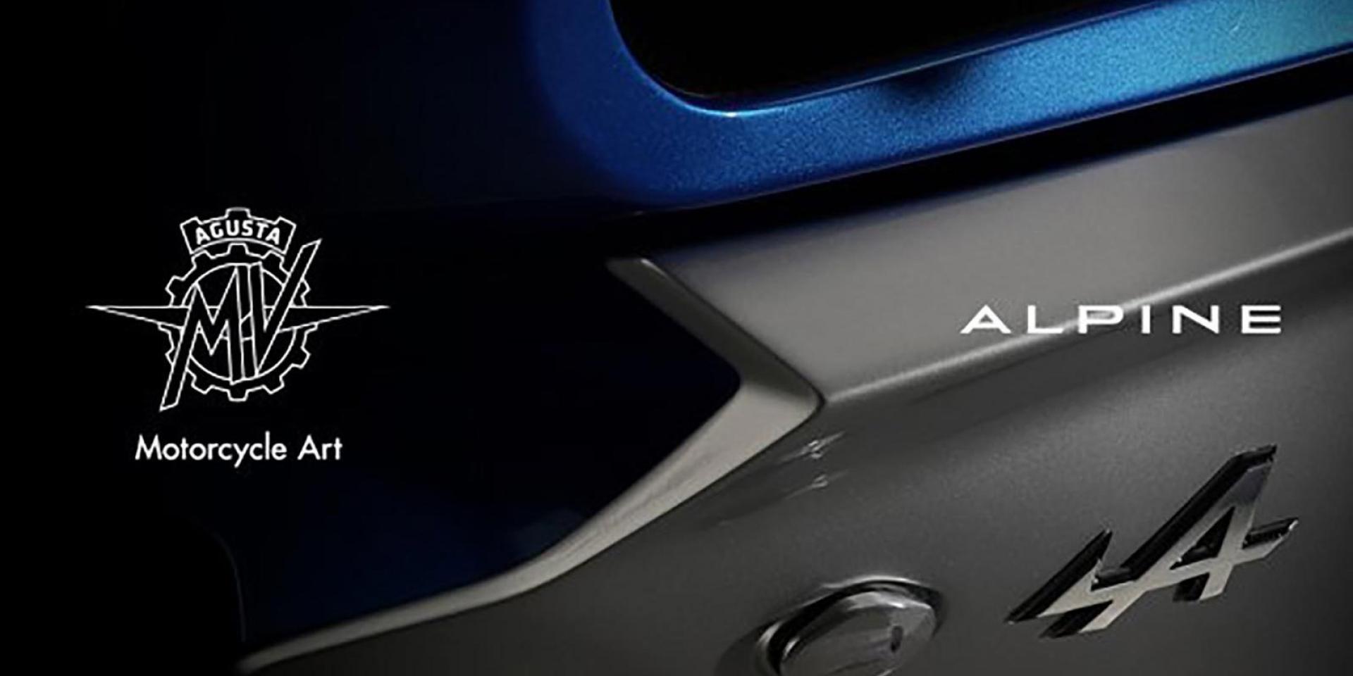 MV Agusta將聯手Alpine推出合作車款!