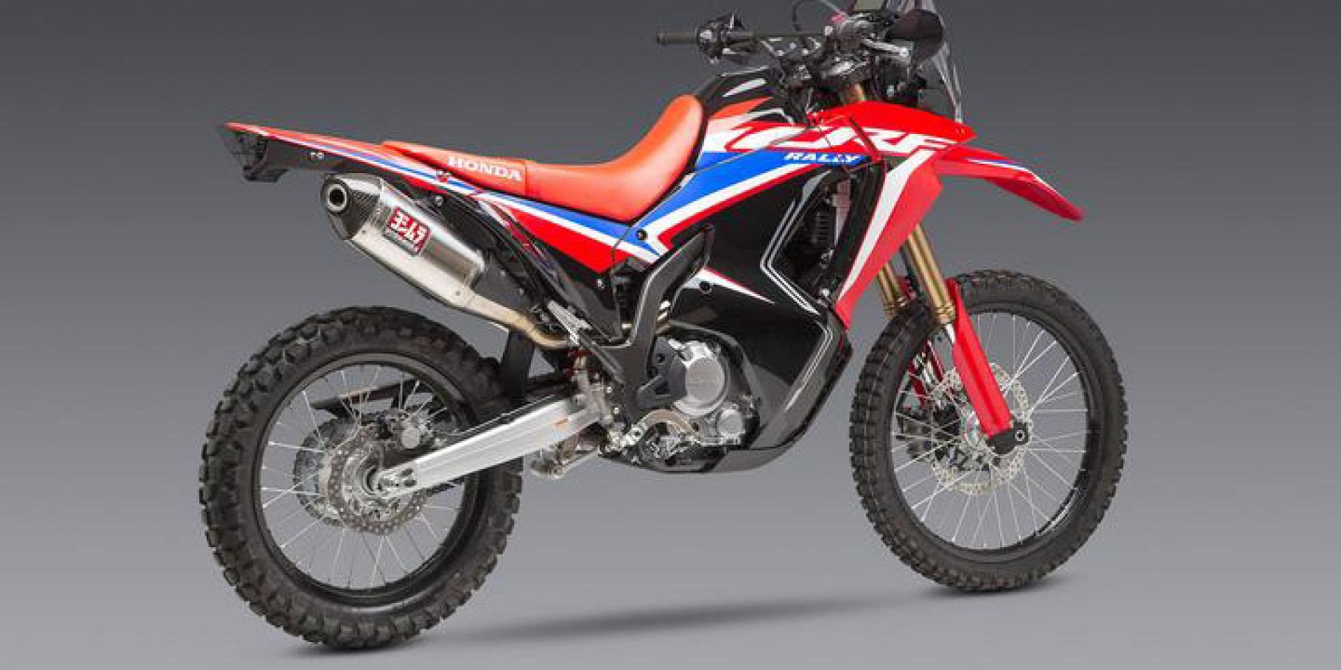 全段/尾段二種讓你選!Yoshimura 推出CRF300L/Rally專用排氣管