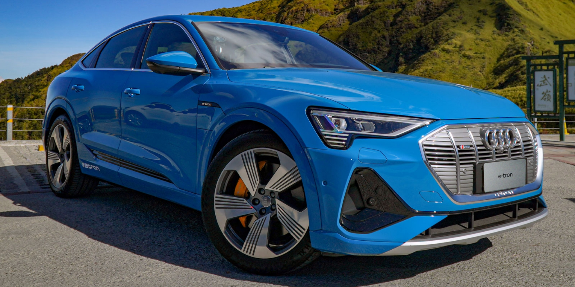 官方新聞稿。實現智慧純電生活圈 打造友善電動車環境 創見未來 全能電旅 全新Audi e-tron 正式上市