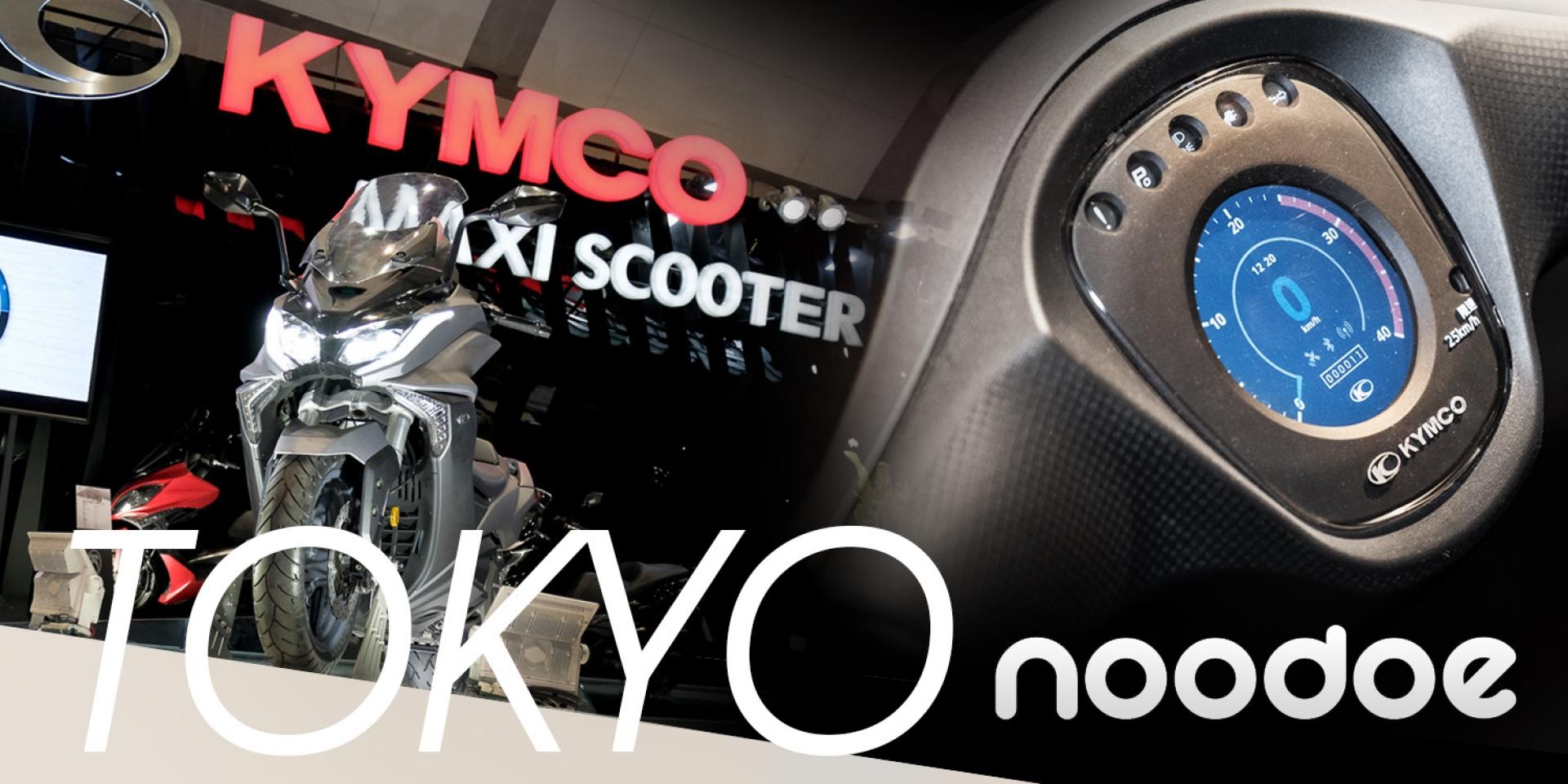 東京車展。KYMCO AK550、RACING S、COZY搭載Noodoe車聯網系統,攻佔東洋