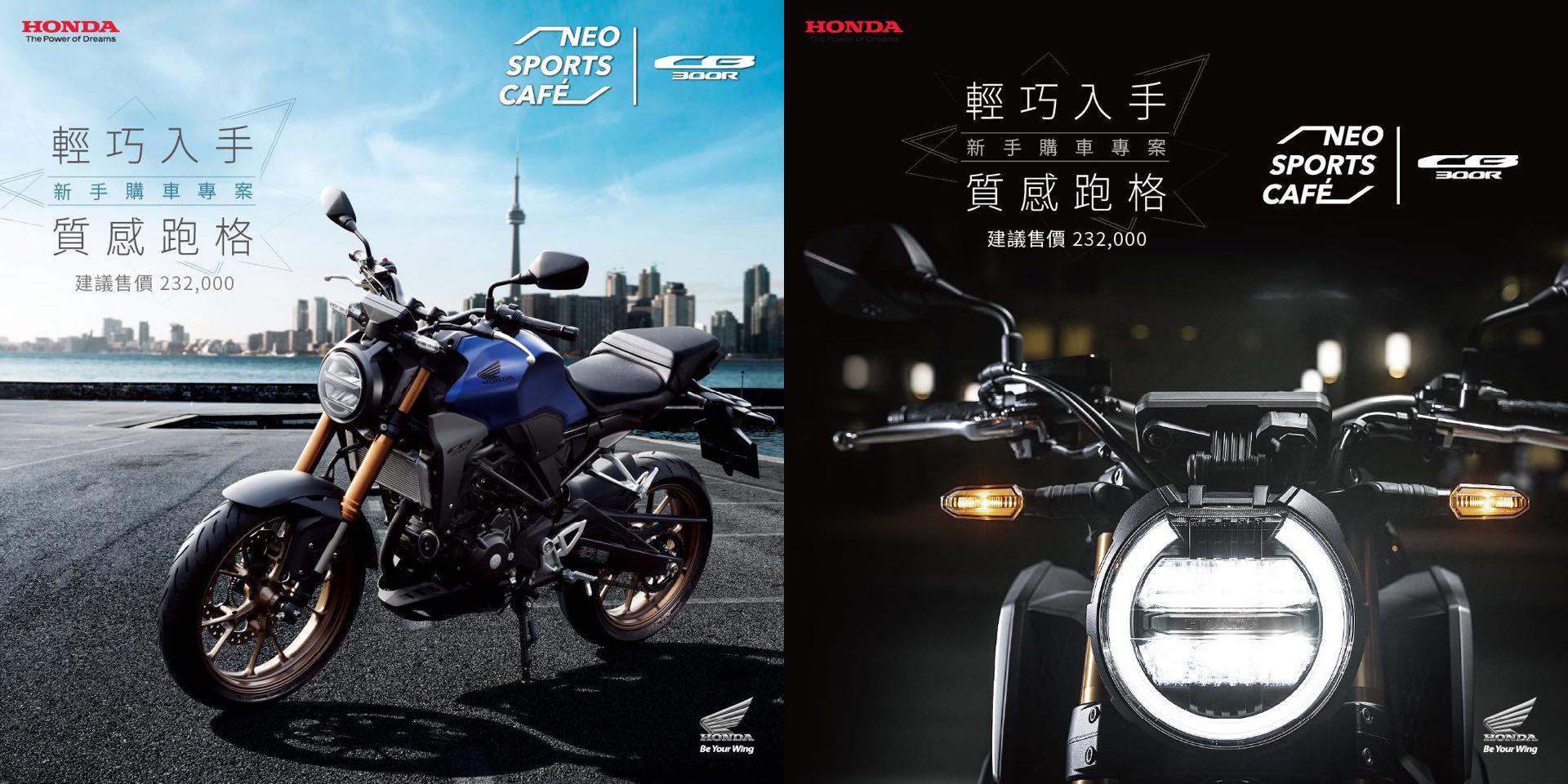 官方新聞稿。輕巧入手,質感跑格。Honda Taiwan 2020 CB300R新手購車專案!