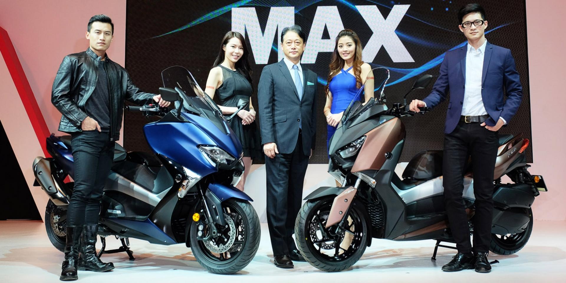 車市震撼彈 MAX雙雄登台。YAMAHA TMAX DX/SX&XMAX正式登場
