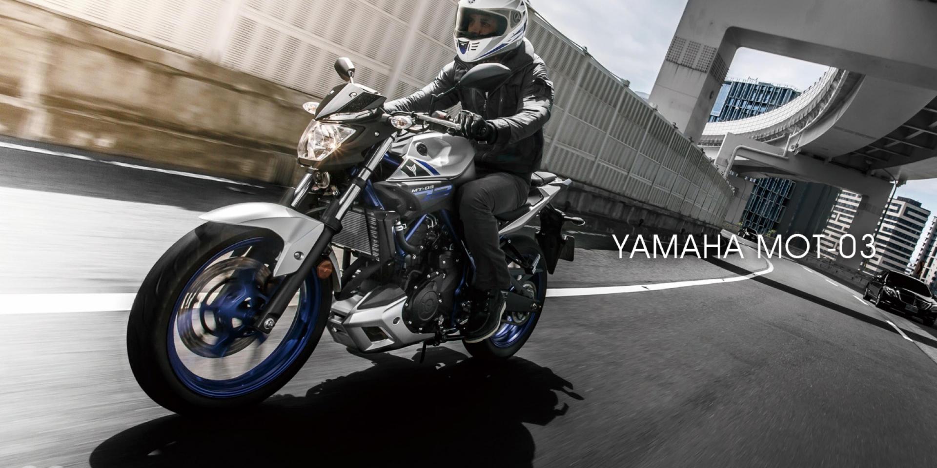 都會獵豹。YAMAHA MT-03 台灣發表(試乘心得)