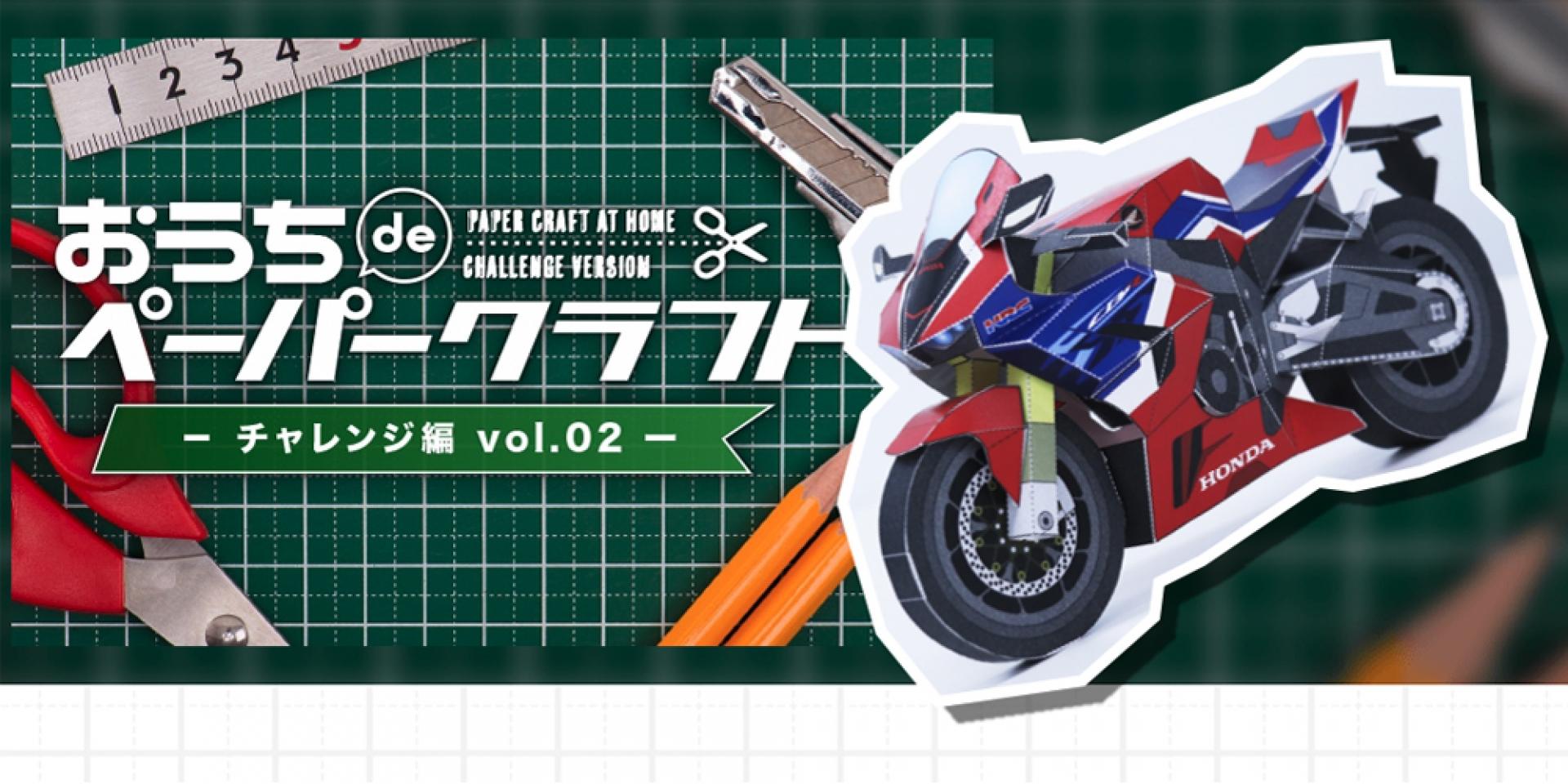 0元入手CBR1000RR-R!HONDA釋出紙模型檔,自己動手摺一台吧!