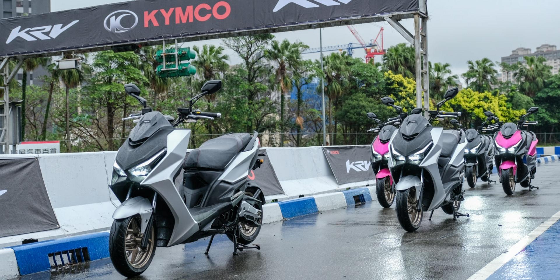 3月交車,TCS版本佔85%!KYMCO KRV北部場試乘會