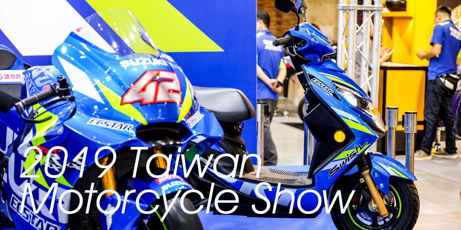 2019國際重型機車展。KATANA新舊雙刃、MotoGP廠車展出!SUZUKI展場介紹
