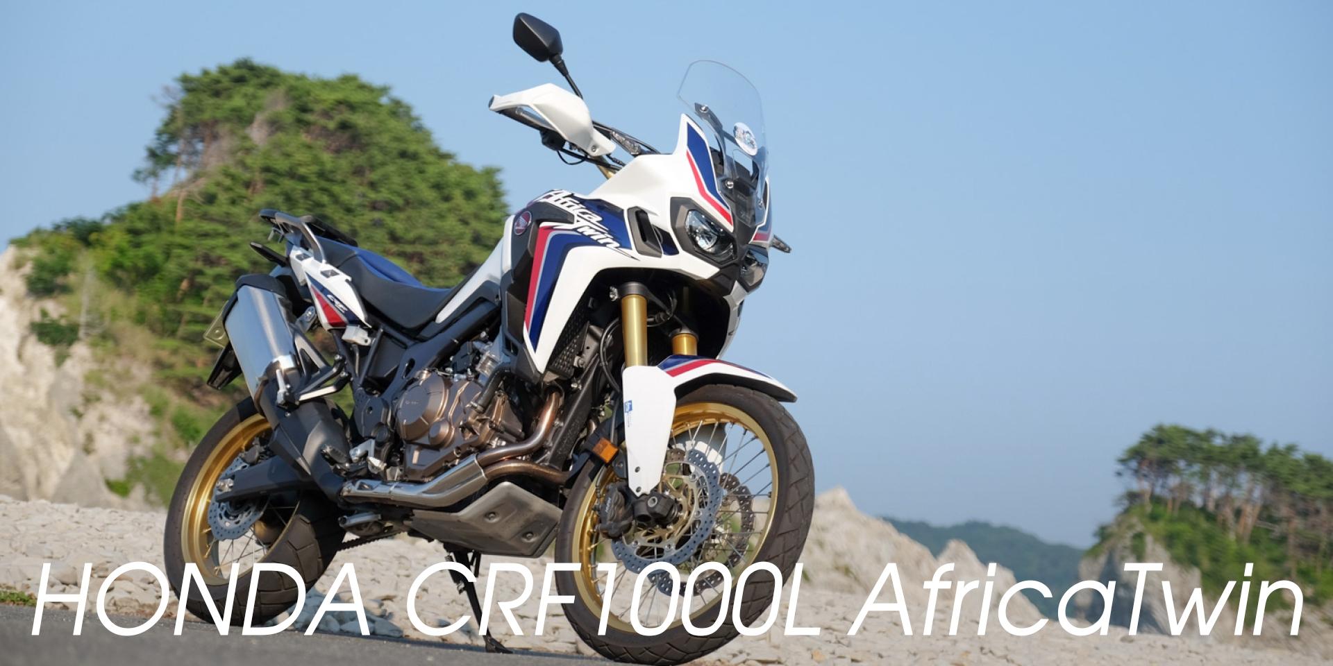 傳奇的繼承者。HONDA CRF1000L AfricaTwin日本試駕
