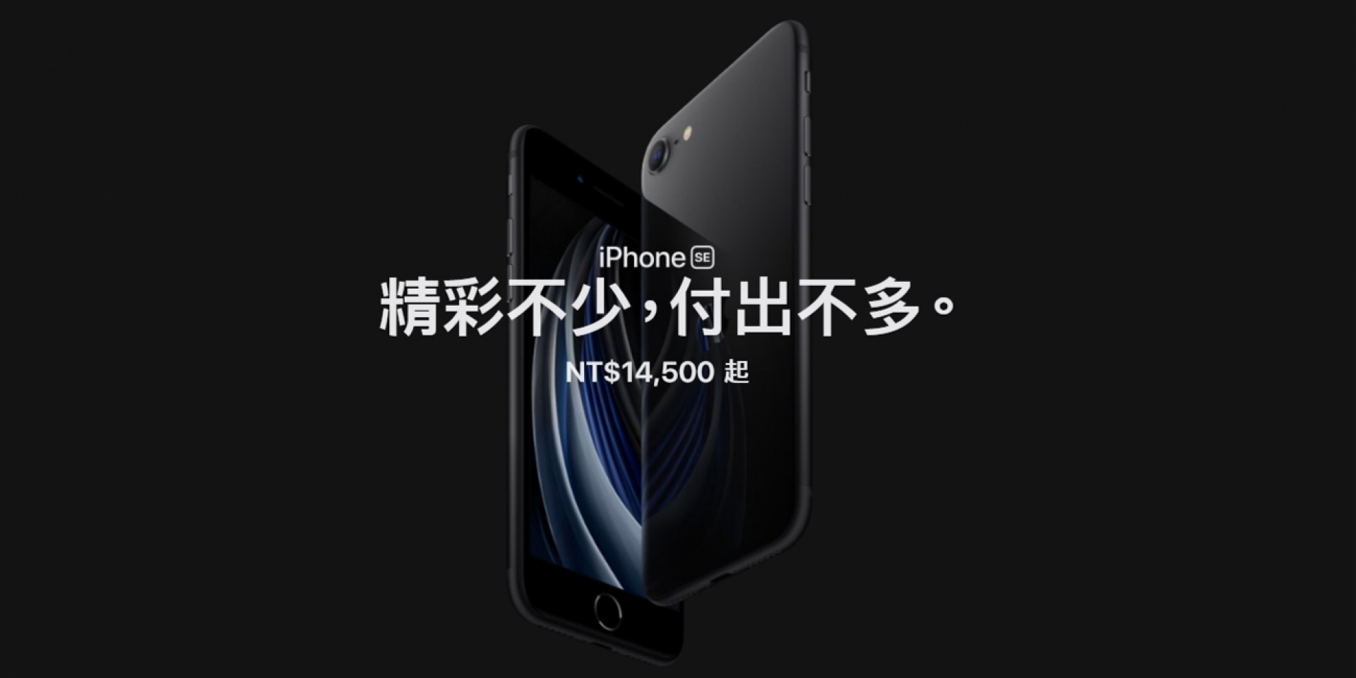 漫長等待結束,APPLE iPhone SE 14,500元起發表上市!