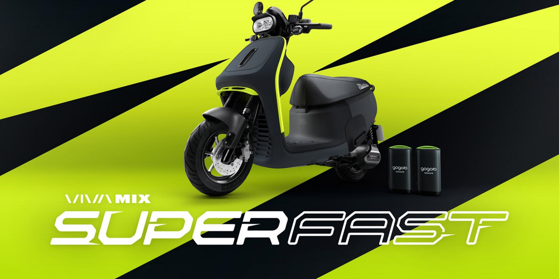 Gogoro VIVA MIX SUPERFAST 極速登場  開學季最受注目的性能車款