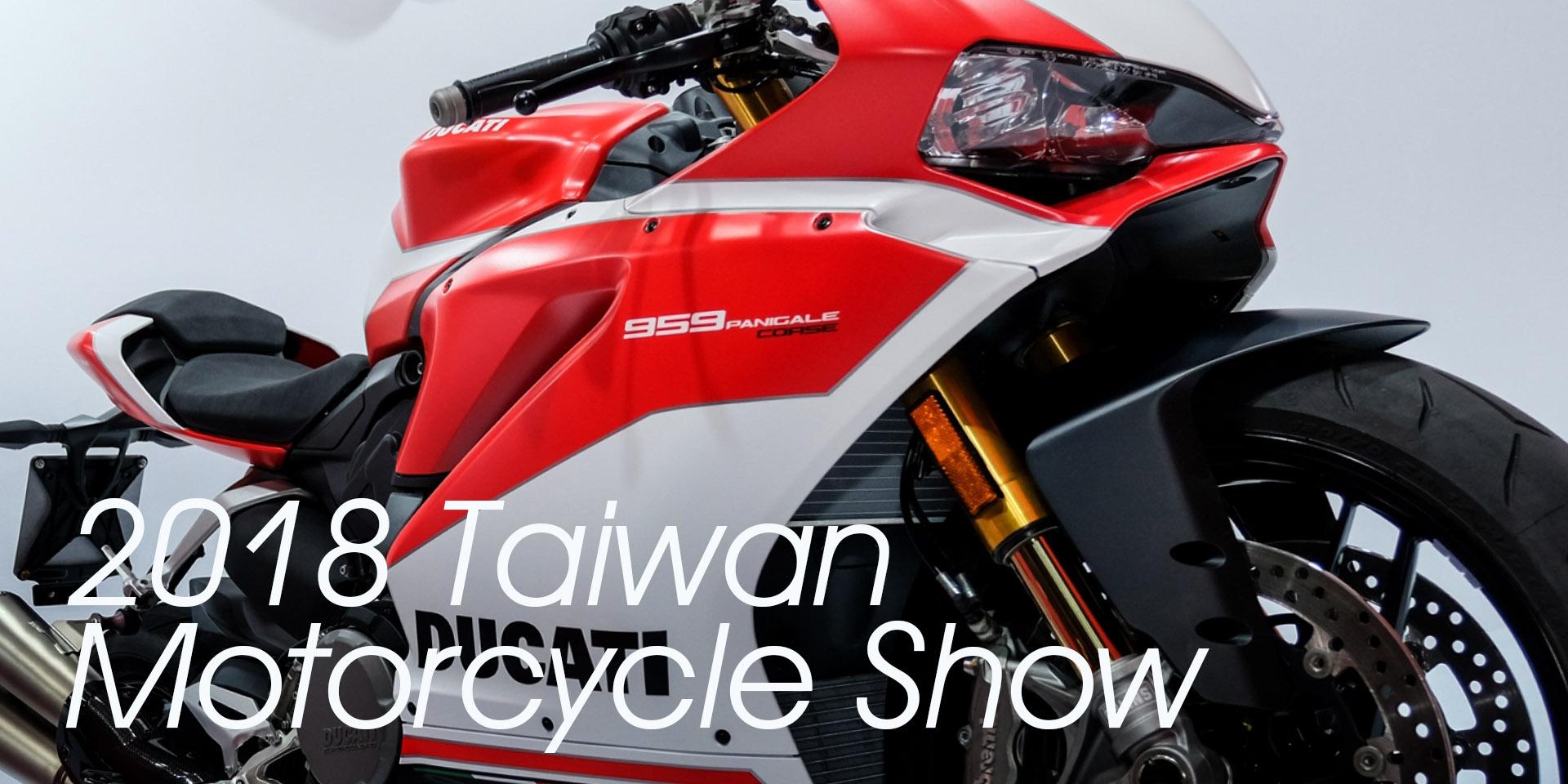 2018國際重型機車展。Ducati Panigale V4S/Speciale 現場開放車迷試跨
