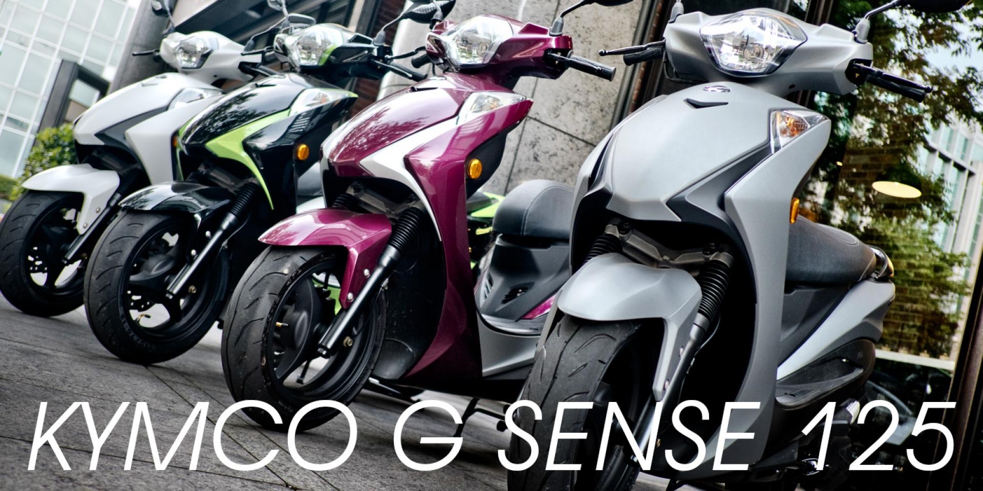 時尚美型新選擇,KYMCO G SENSE 125 全新登場