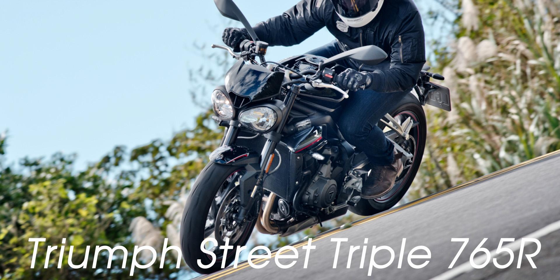 優雅卻強悍,碰不得的一級毒品Triumph Street Triple 765R