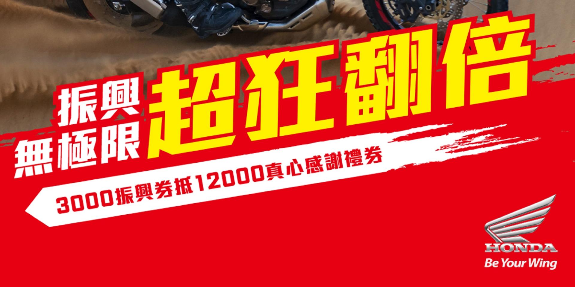 官方新聞稿。Honda Taiwan 2020振興無極限,翻倍購車專案。3000元振興券抵換12000真心感謝禮券