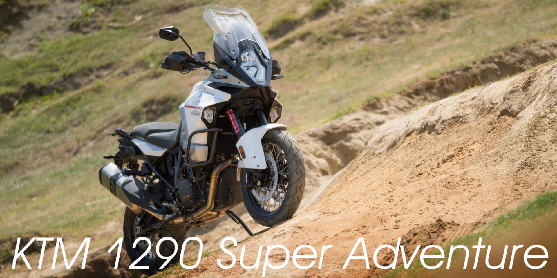 柔情硬漢。KTM 1290 Super Adventure試車報告