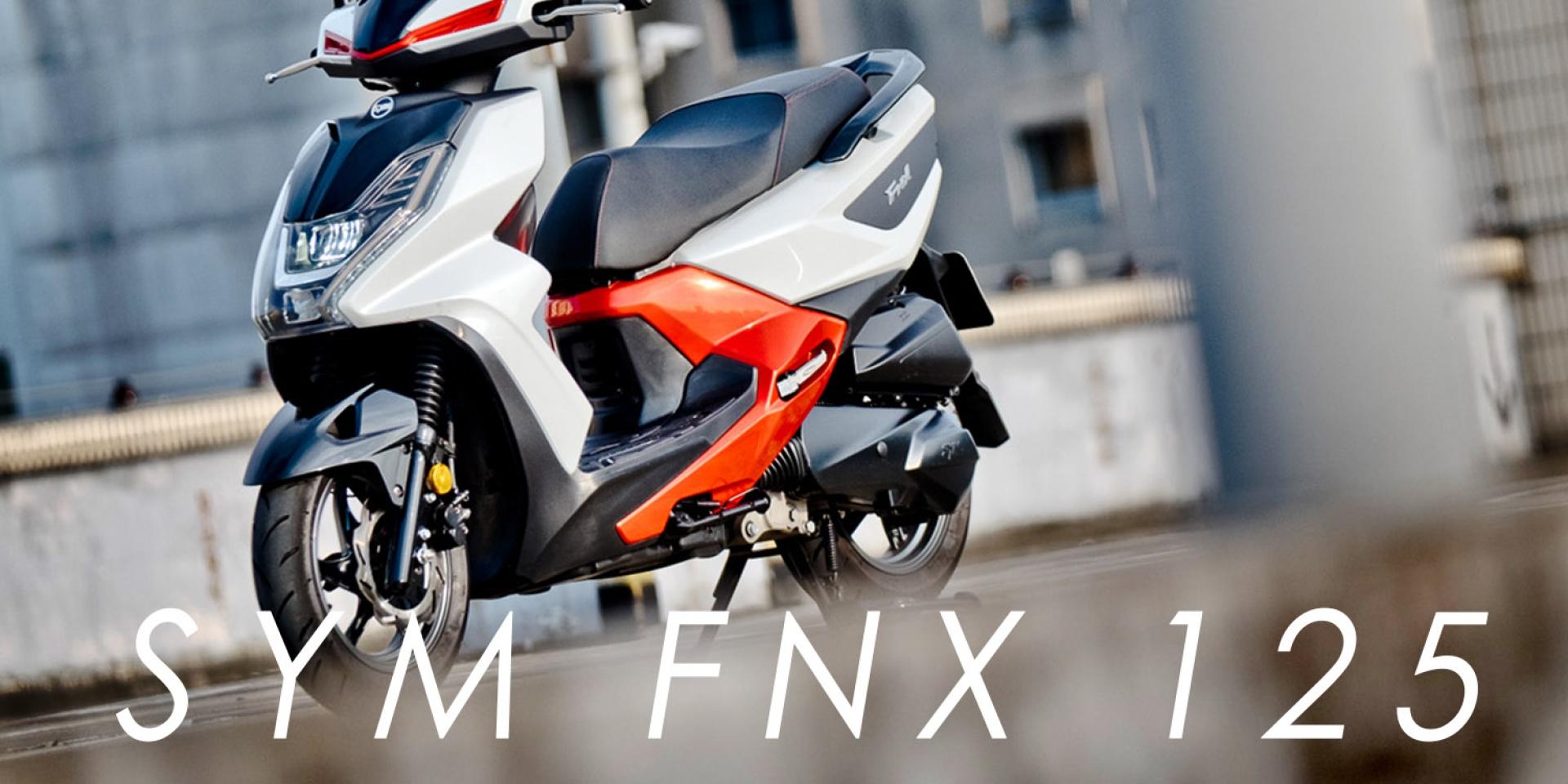 即時啟動零時差,新世代科技SYM FNX 125