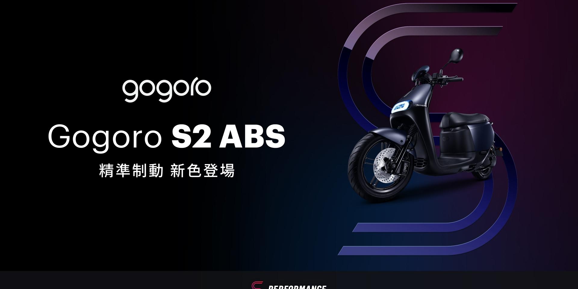 官方新聞稿。Gogoro S Performance車系再添騎將!S2 ABS 石墨灰、S2 Café Racer ABS雙車入列