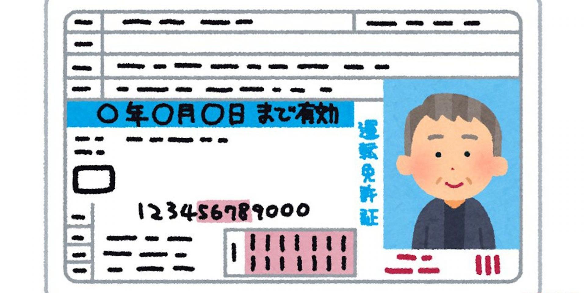 """對付""""老三寶""""的新武器?日本研議換發「老人駕照」杜絕高齡駕駛的死亡意外!"""