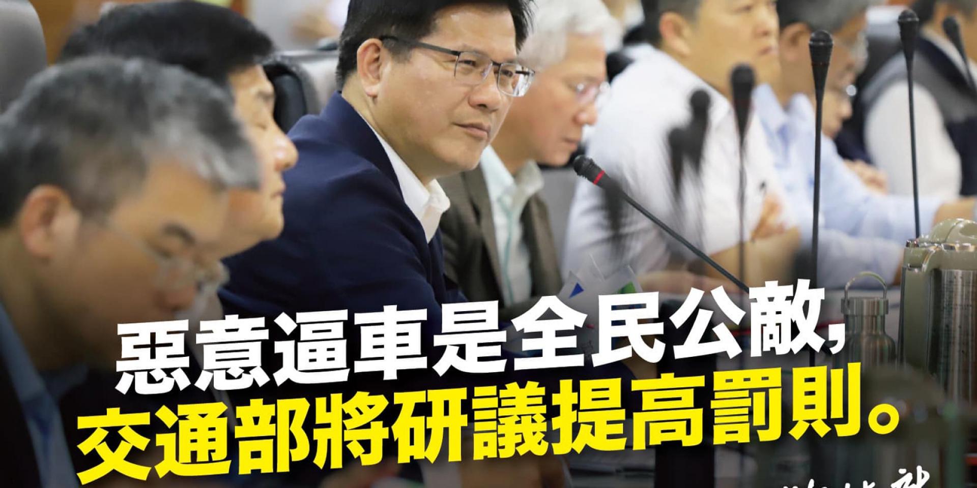 林佳龍:「逼車是全民公敵!」交通部研擬提高逼車罰則