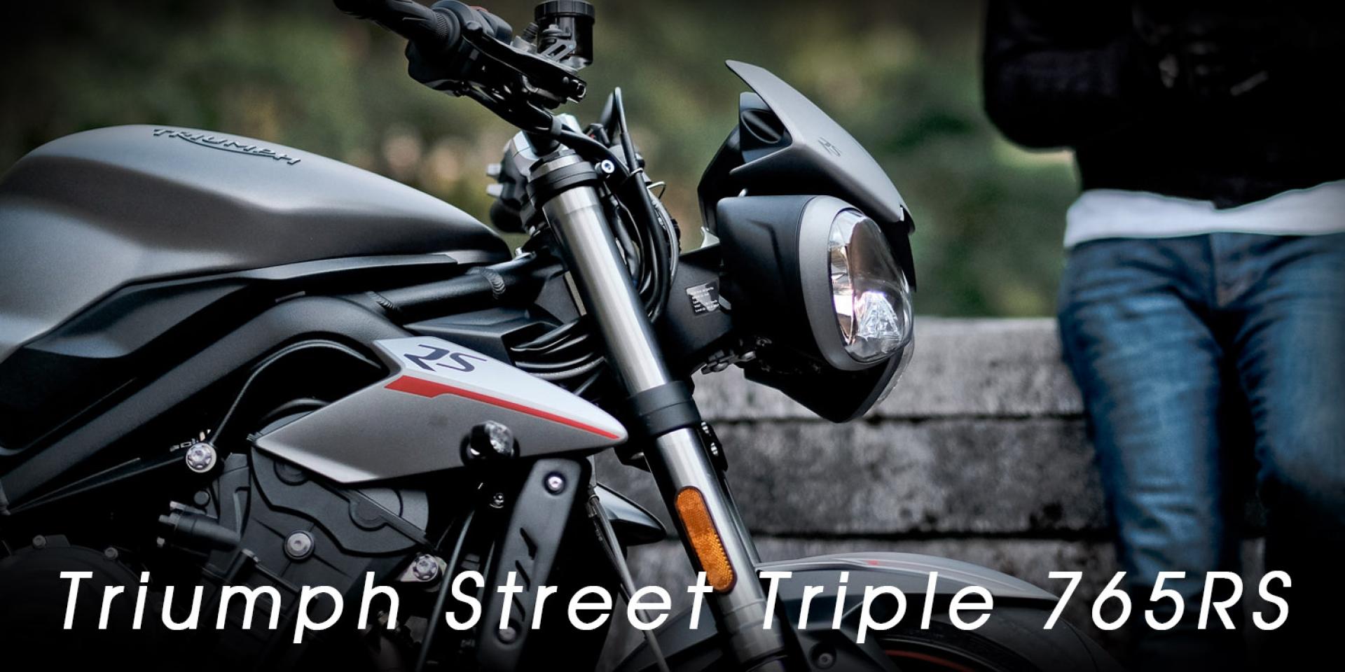允文允武的英國紳士。Triumph Street Triple 765RS
